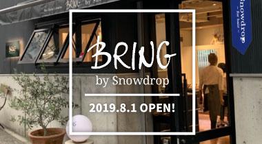 bringオープン