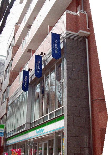 スノードロップ阿佐ヶ谷店 店舗写真