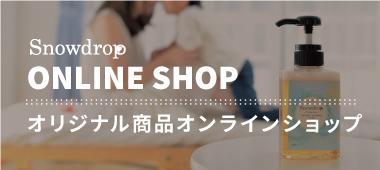 スノードロップオリジナル商品オンラインショップ