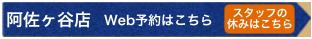 Web予約 阿佐ヶ谷店