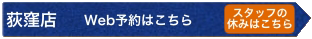 Web予約 荻窪店