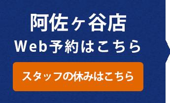 阿佐ヶ谷店のWeb予約はこちら