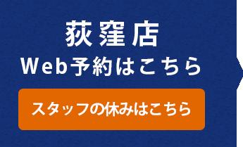 荻窪店ヶ谷店のWeb予約はこちら
