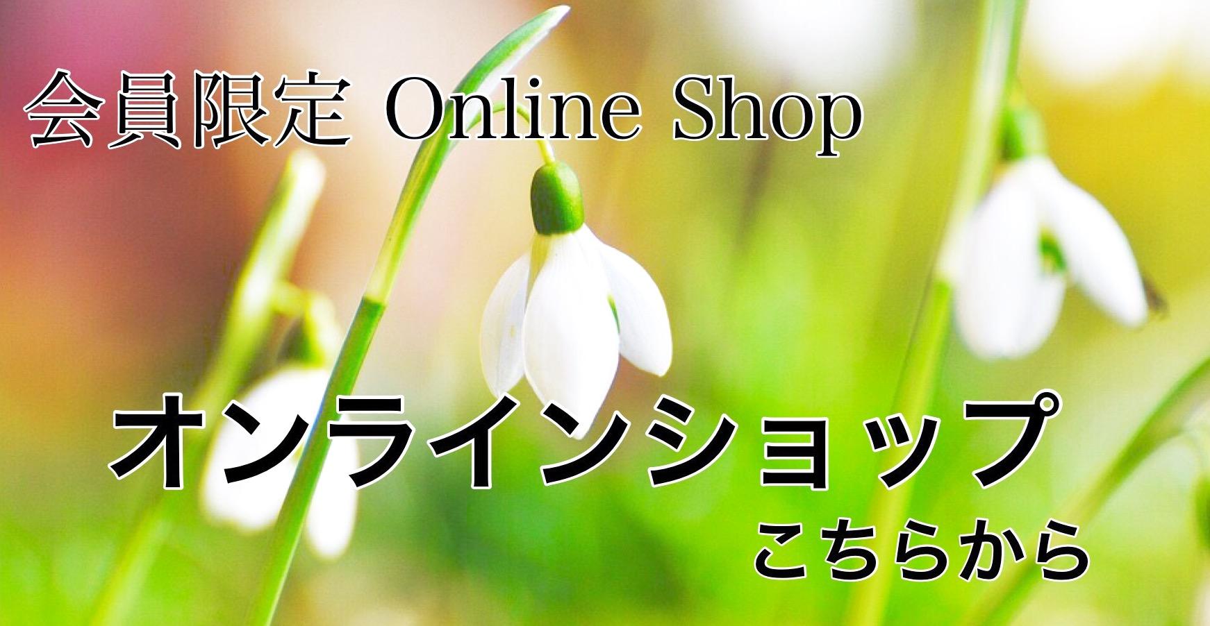 会員限定オンラインショップ