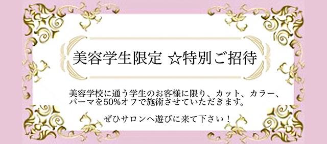 美容学生限定 ☆特別ご招待